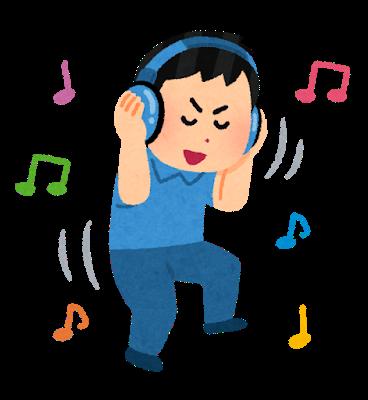 時に 曲 聴く た 疲れ