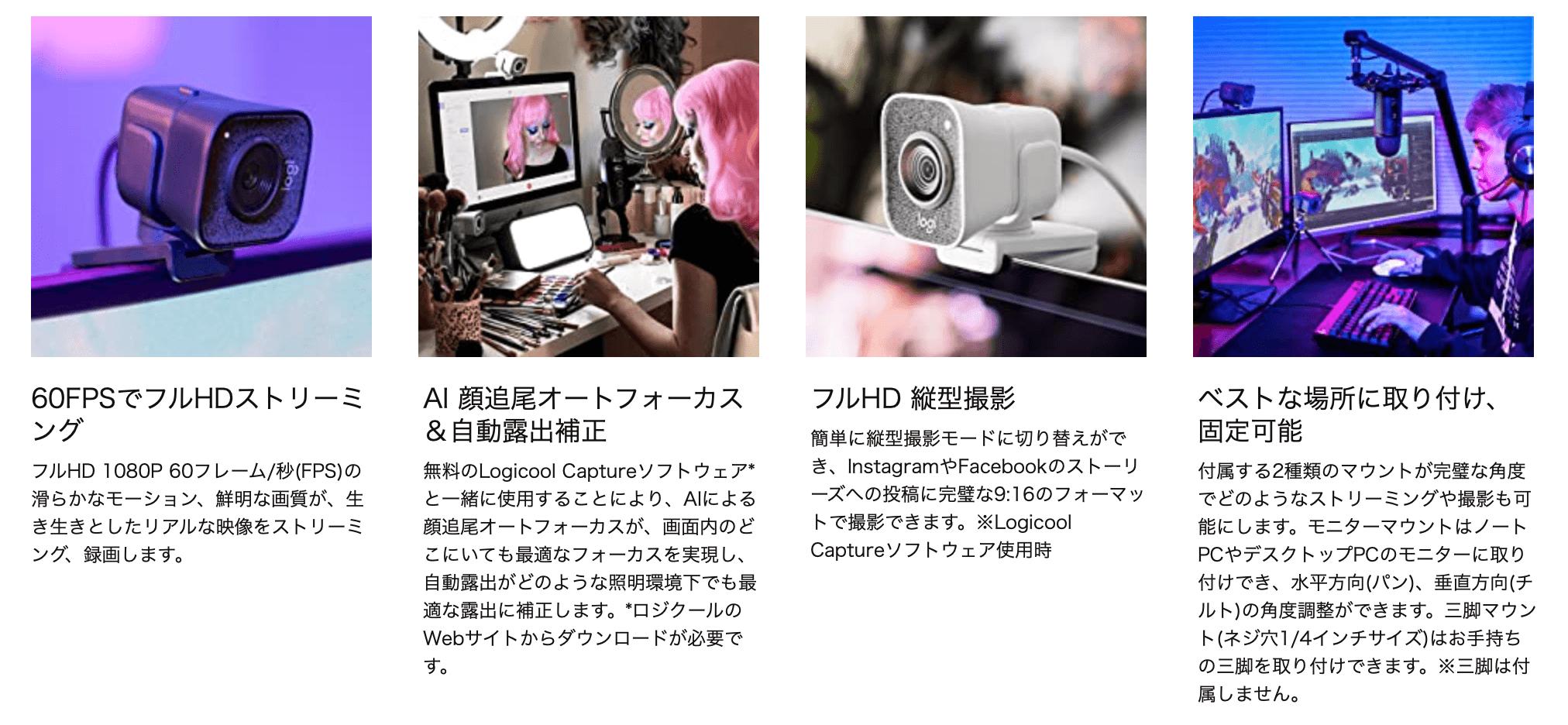 画質の良いwebカメラ
