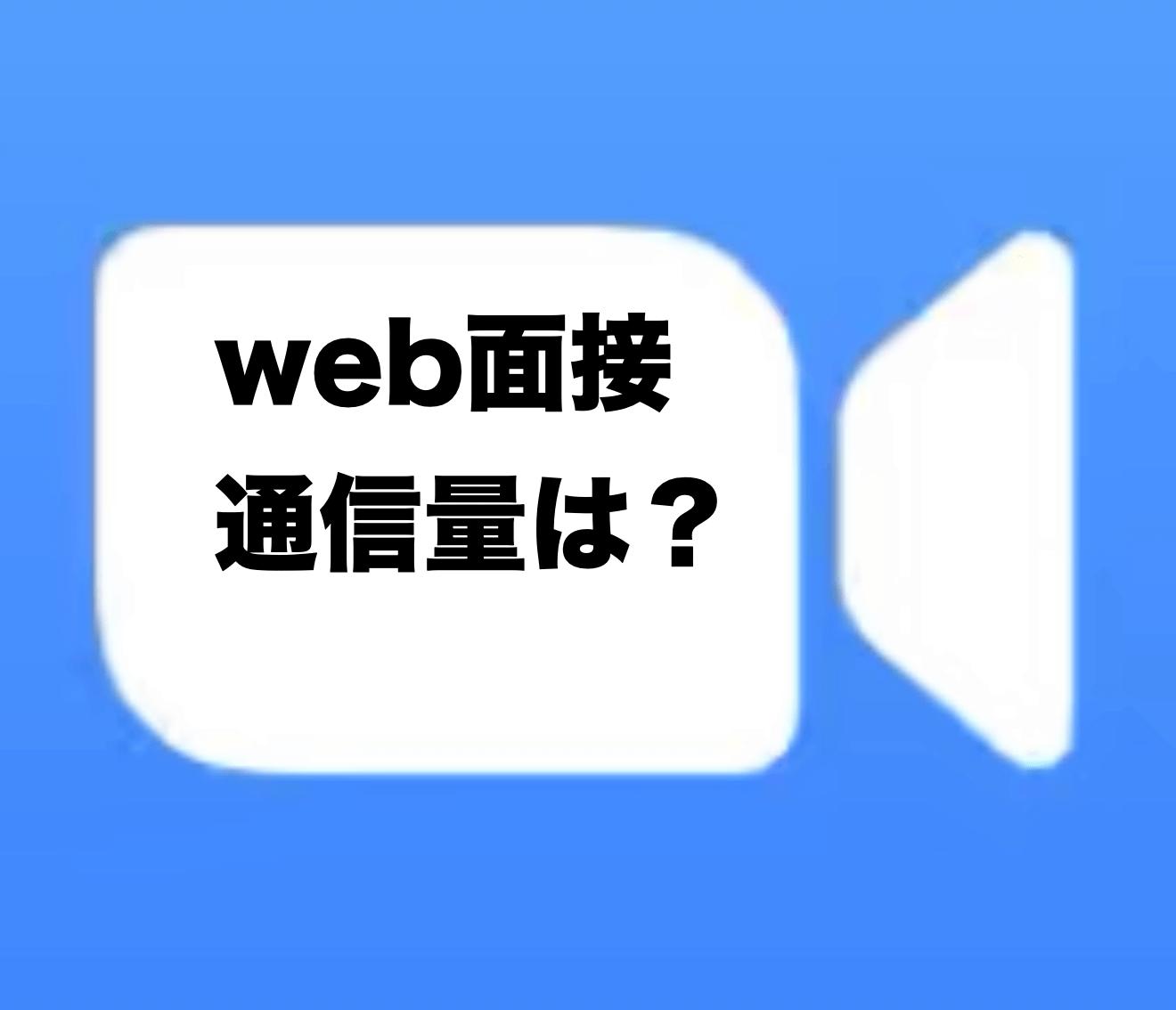web面接通信量について