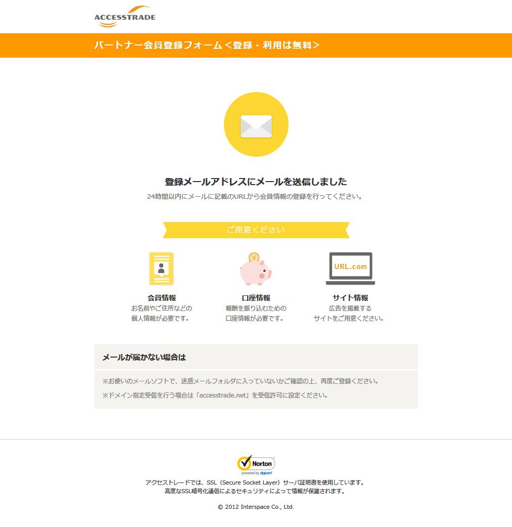 アクセストレードのメール
