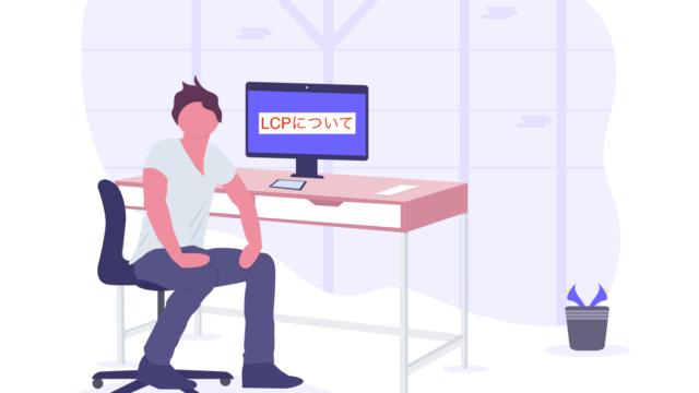 google core web vitalsのLCPについて解説する人