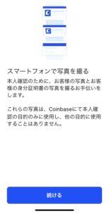 coinbase口座開設